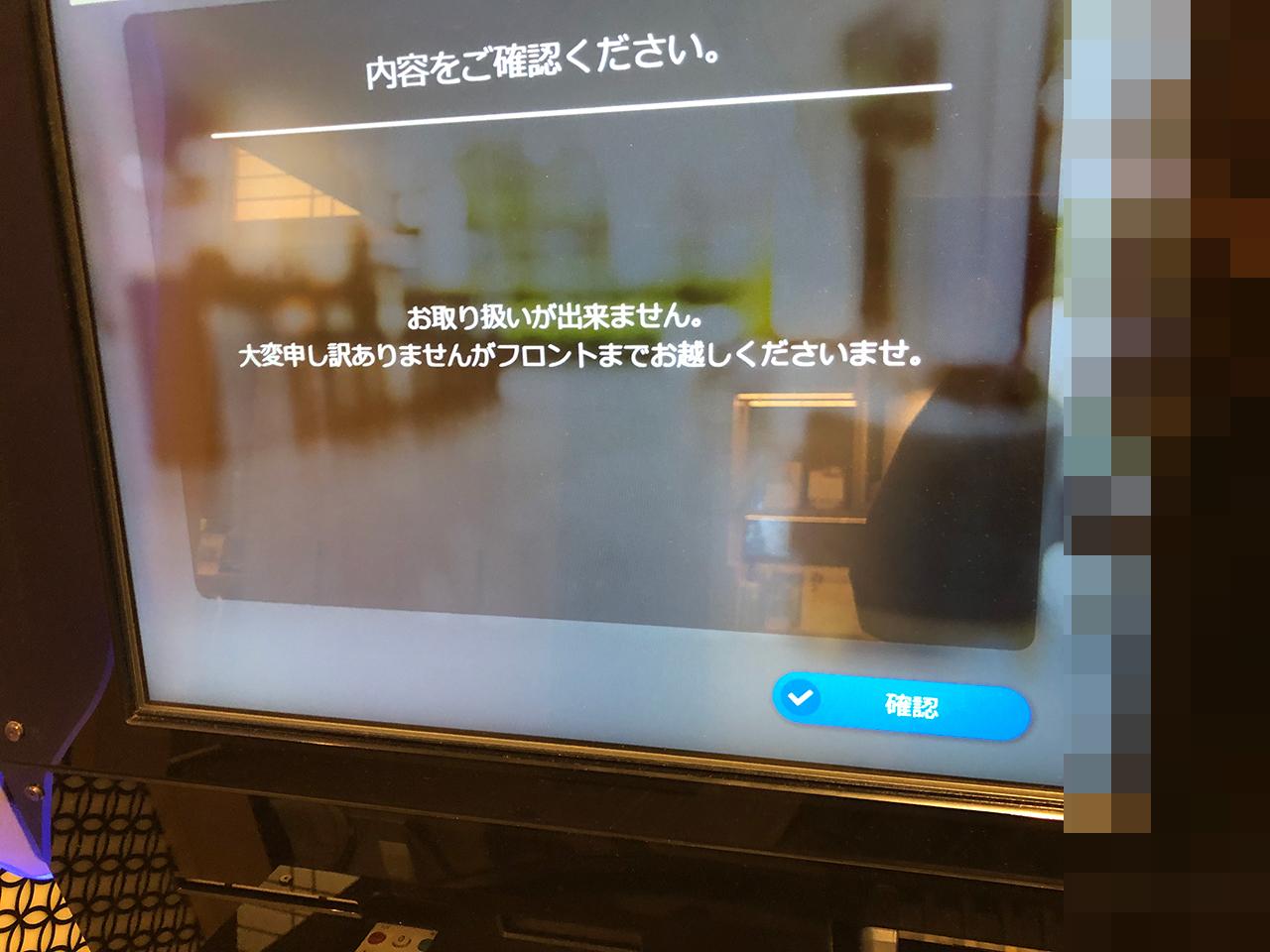ホテルインターゲート京都四条新町の精算機エラー