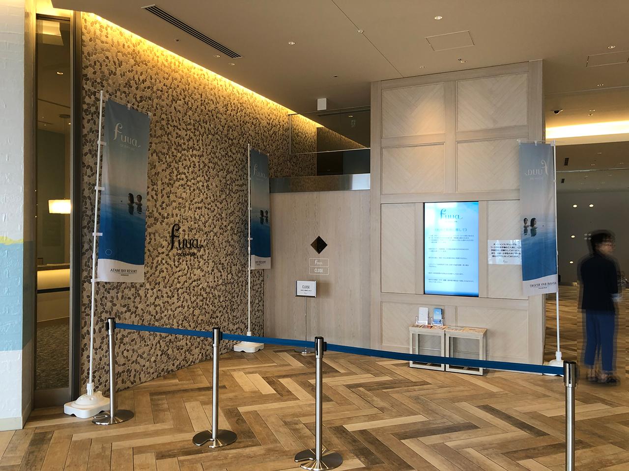 開館前のFUUA入口
