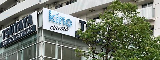 〈KINO cinema みなとみらい〉