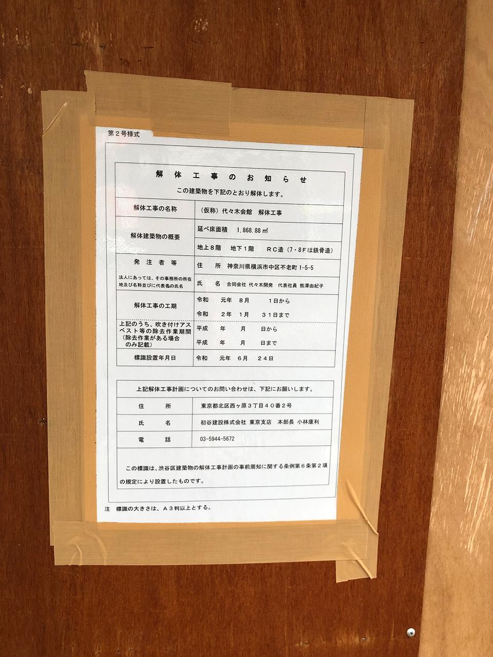 代々木会館解体工事のお知らせ
