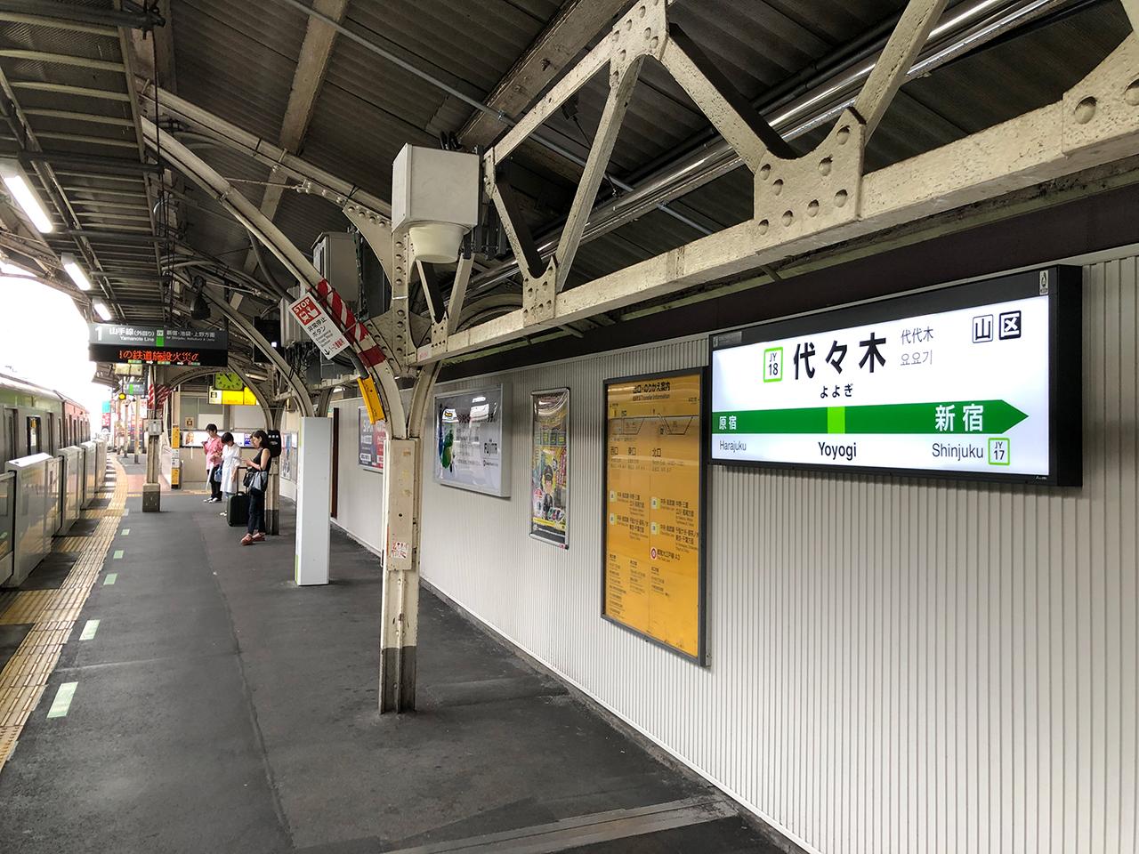 JR代々木駅ホーム