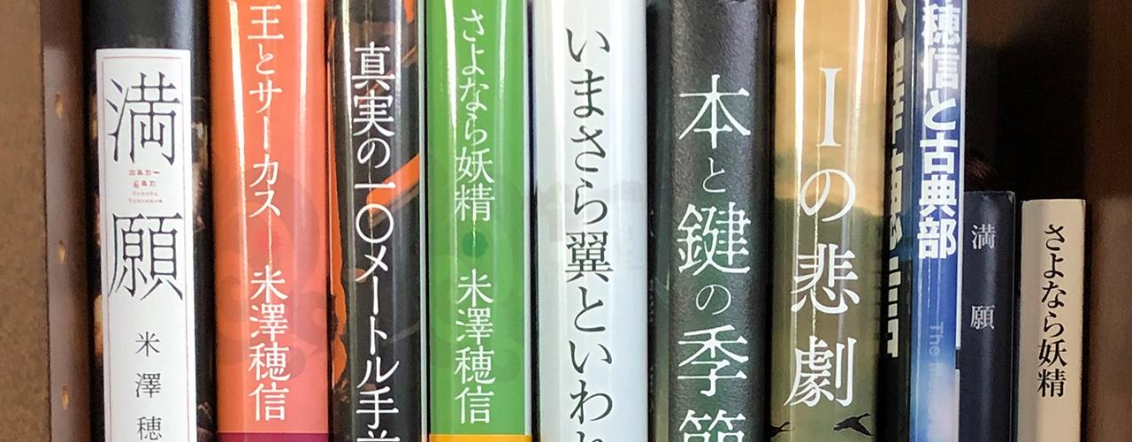 米澤穂信の単行本