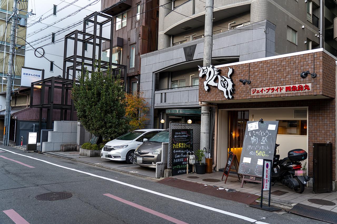 京都 いっかくじゅう四条新町店