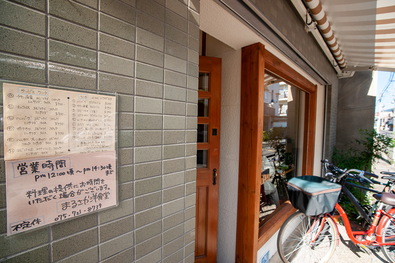 京都高野 まるさか洋食堂