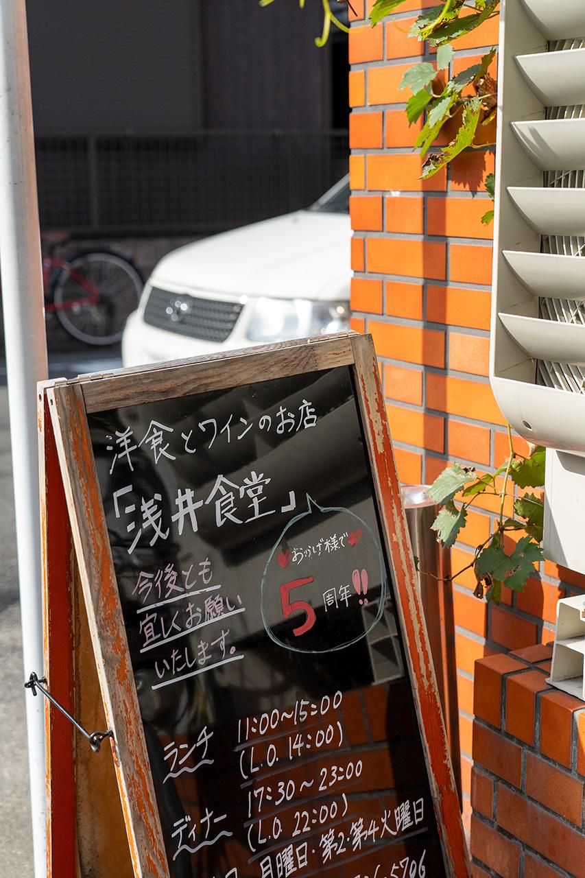 京都浅井食堂