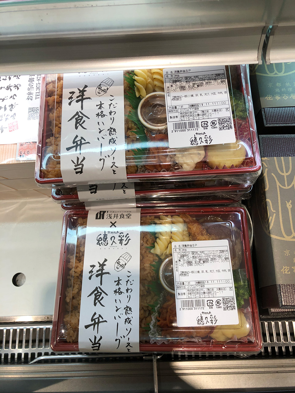京都浅井食堂のコラボ弁当