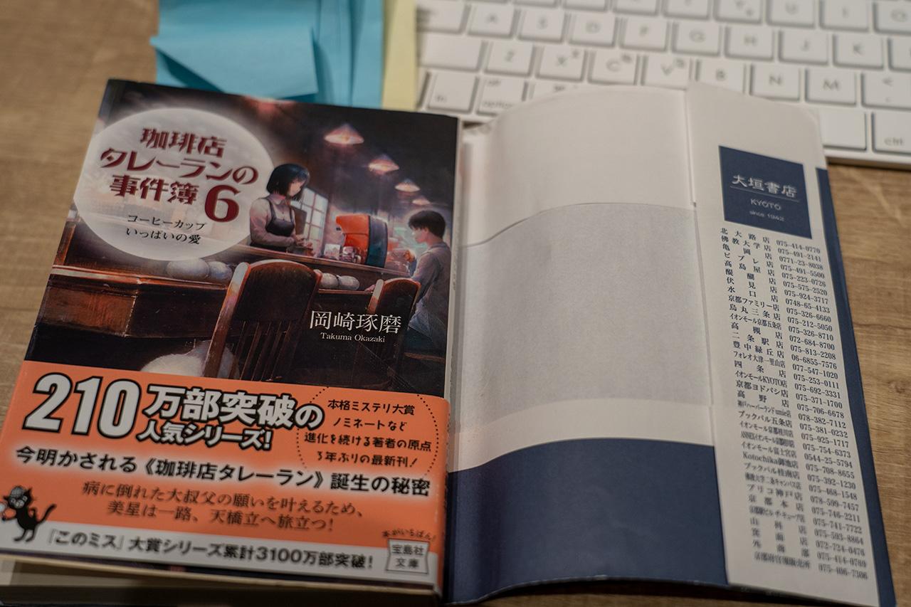 『珈琲店タレーランの事件簿6 コーヒーカップいっぱいの愛』表紙