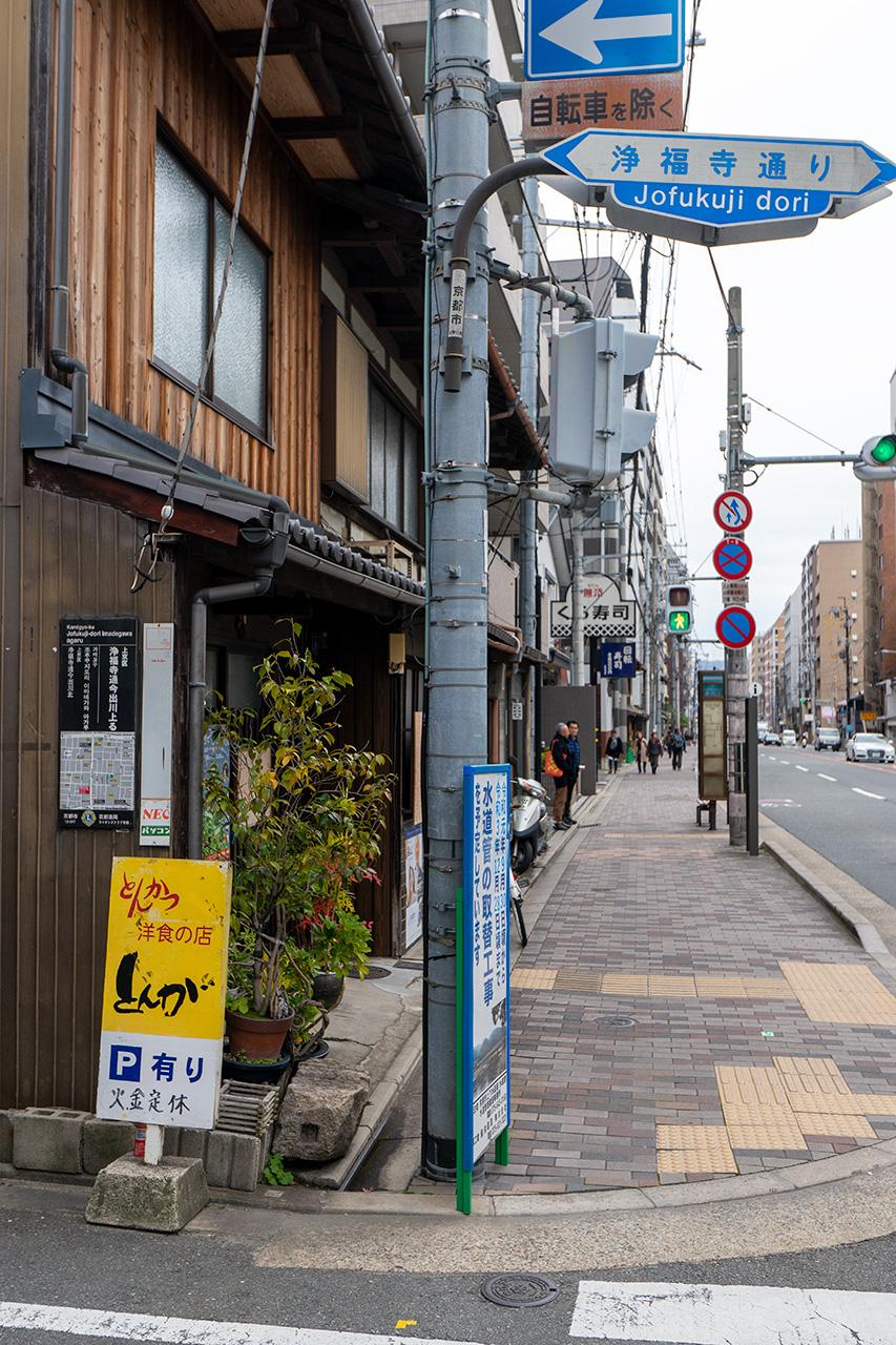 京都〈とんが〉外観
