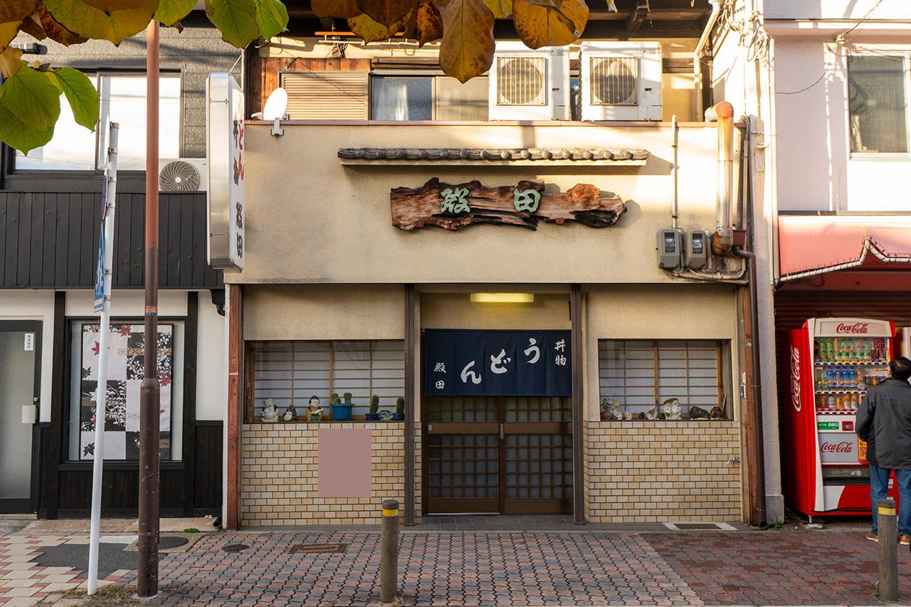京都〈殿田〉外観