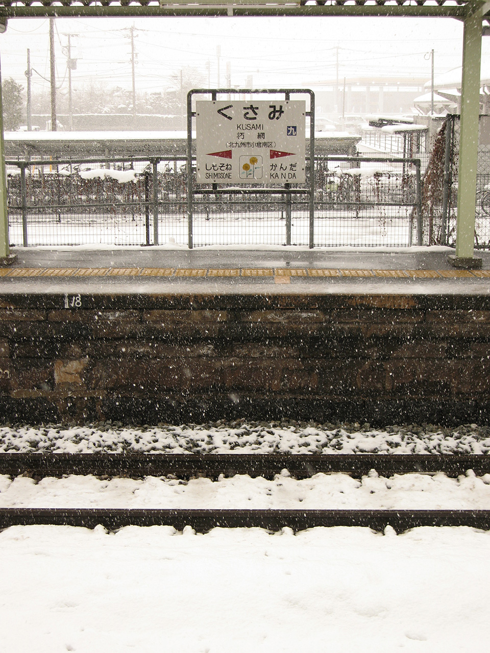 雪の朽網駅ホーム