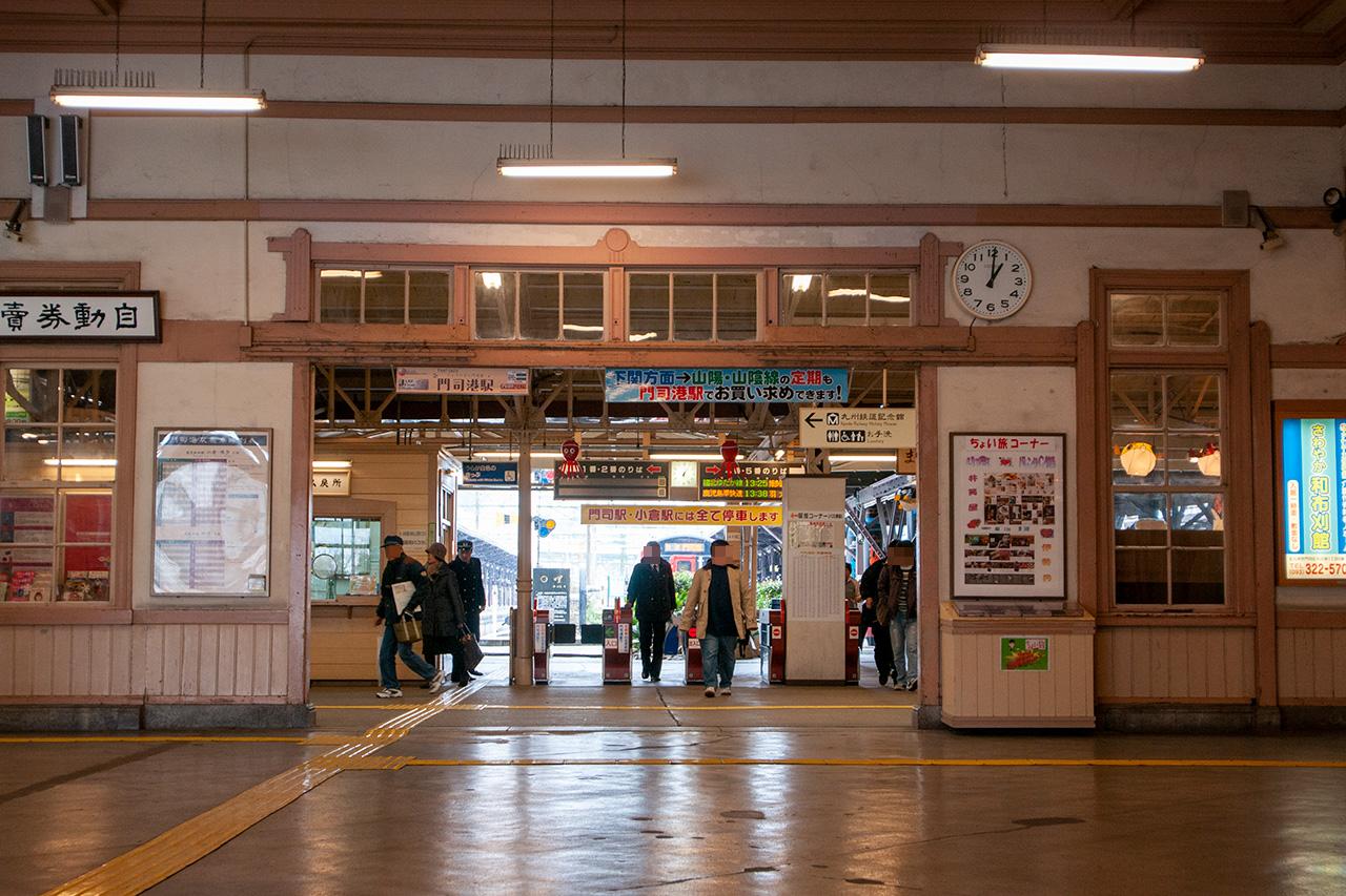 門司港駅改札
