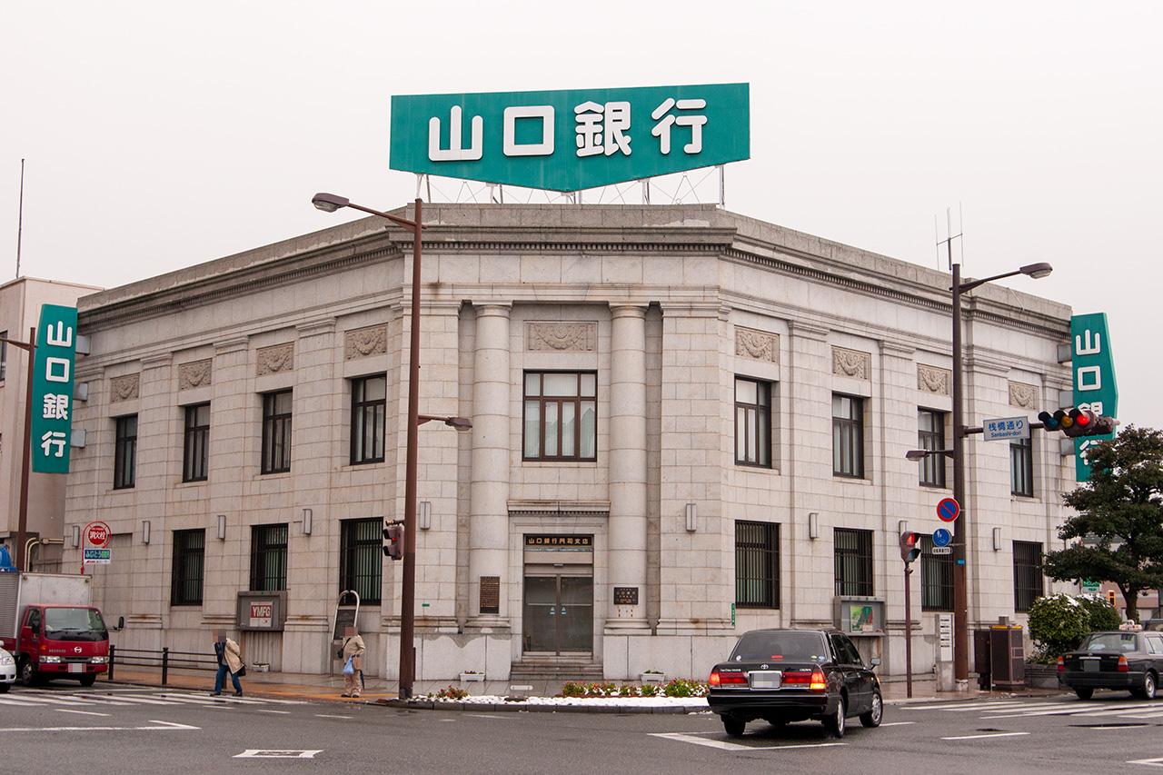 山口銀行門司支店
