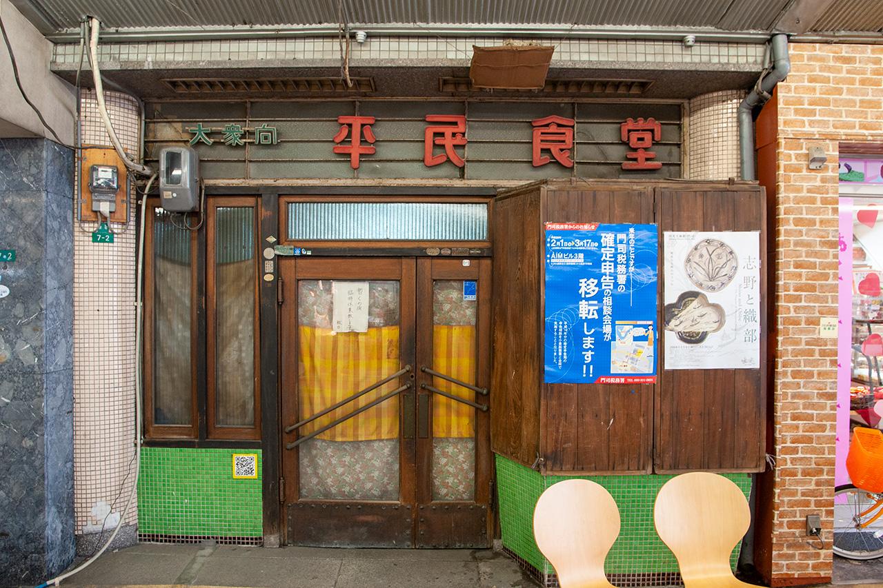 栄町銀天街の平民食堂