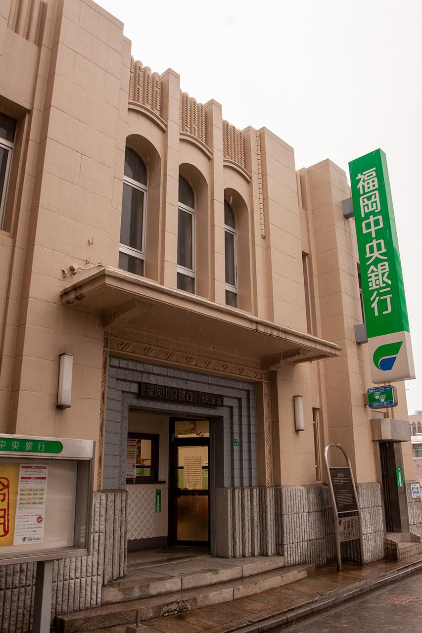 福岡中央銀行門司支店