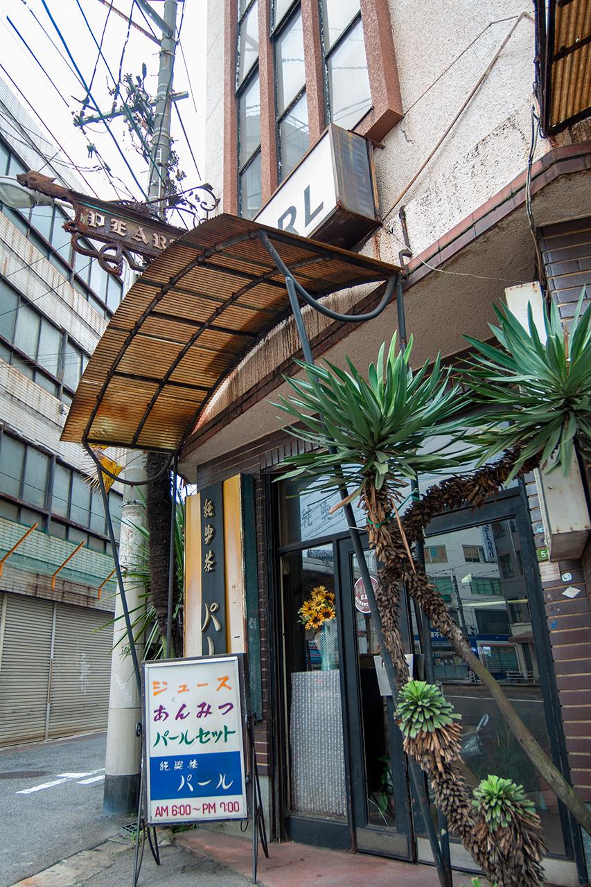 広島・純喫茶パール外観