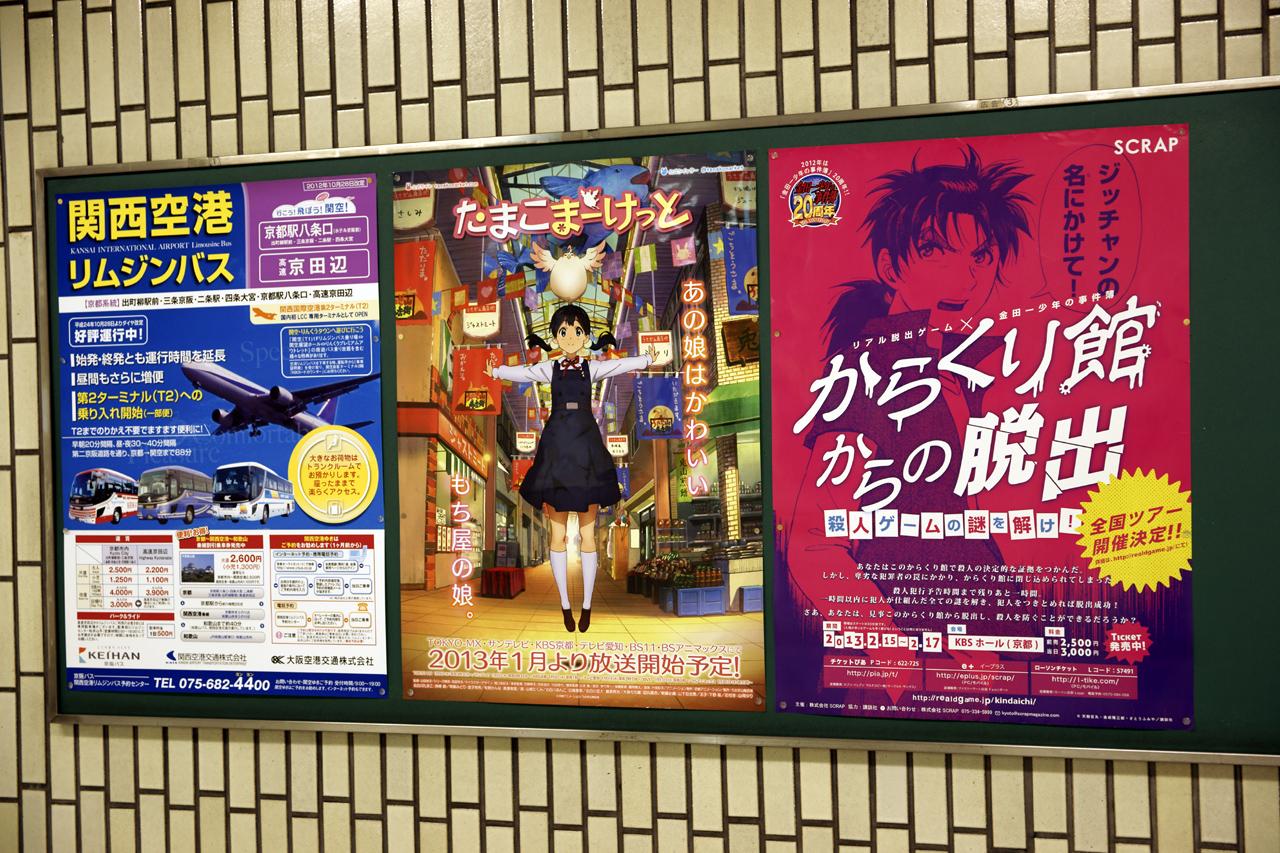 京都地下鉄構内の『たまこまーけっと』ポスター