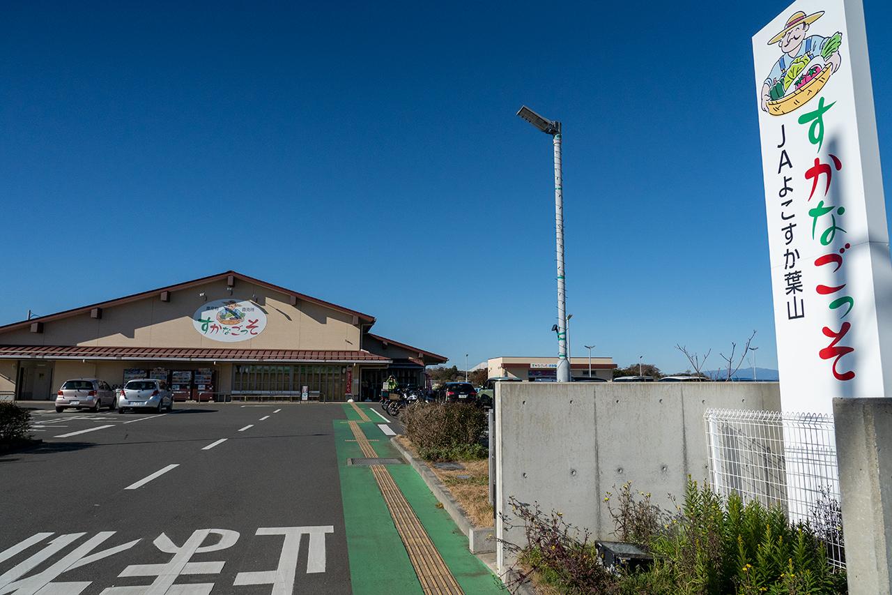 JAよこすか葉山の農産物直販所〈すかなごっそ〉外観