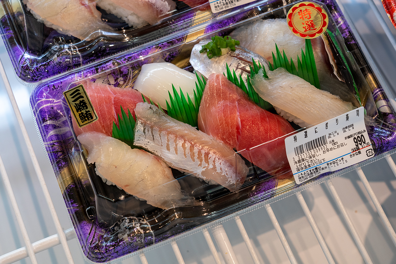 〈すかなごっそ・さかな館〉のにぎり寿司