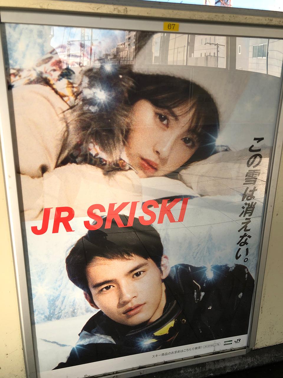 JR SKISKI 2019-2020ポスター