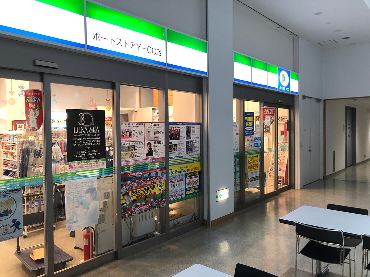 「横浜港国際流通センター(Y-CC)」のポートストア