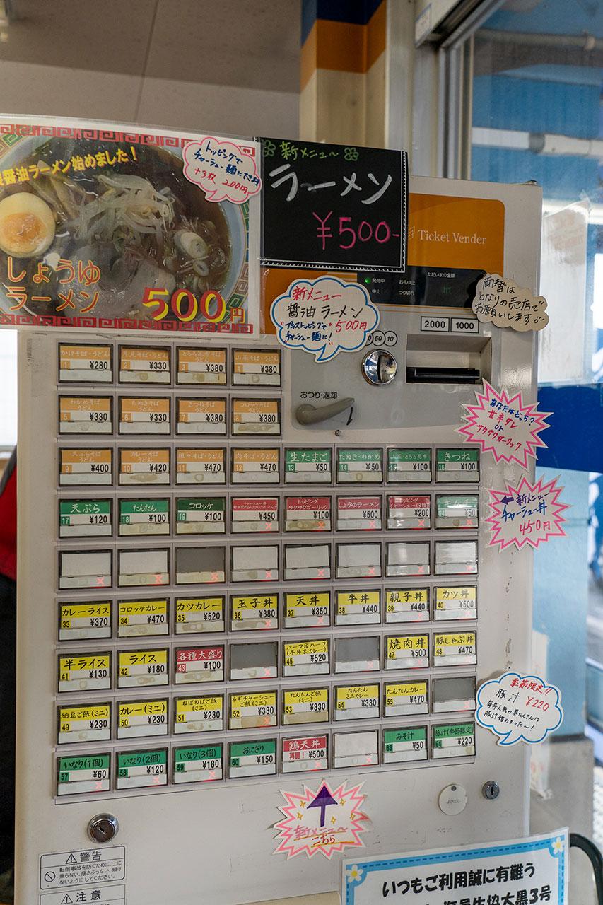 海員生協 大黒3号店うどんコーナーの券売機