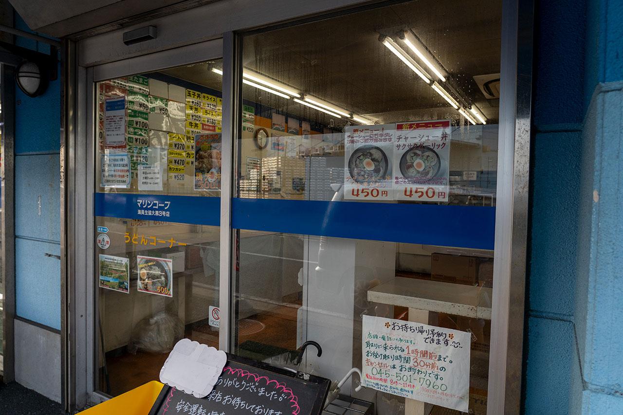 海員生協 大黒3号店うどんコーナー