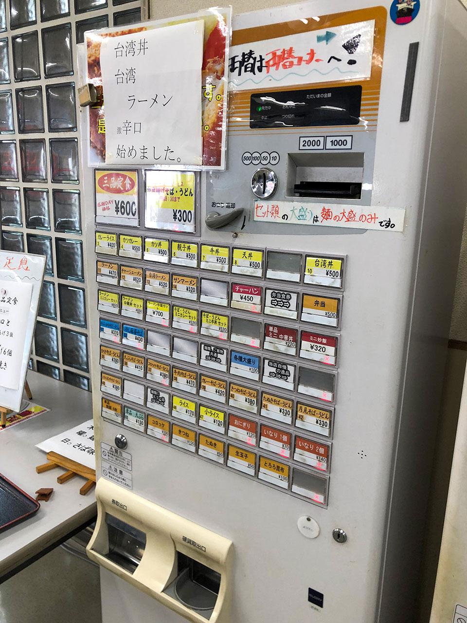 海員生協東扇島レストランの券売機