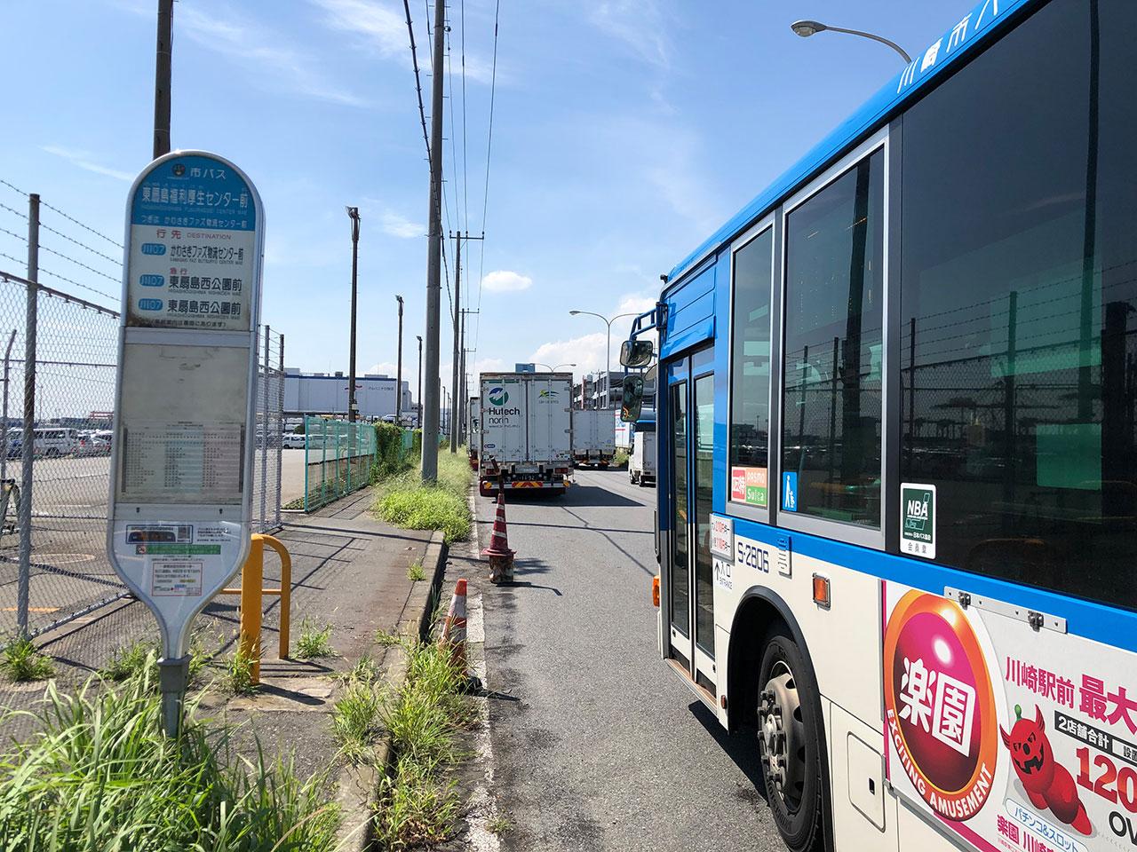 東扇島福利厚生センター前バス停