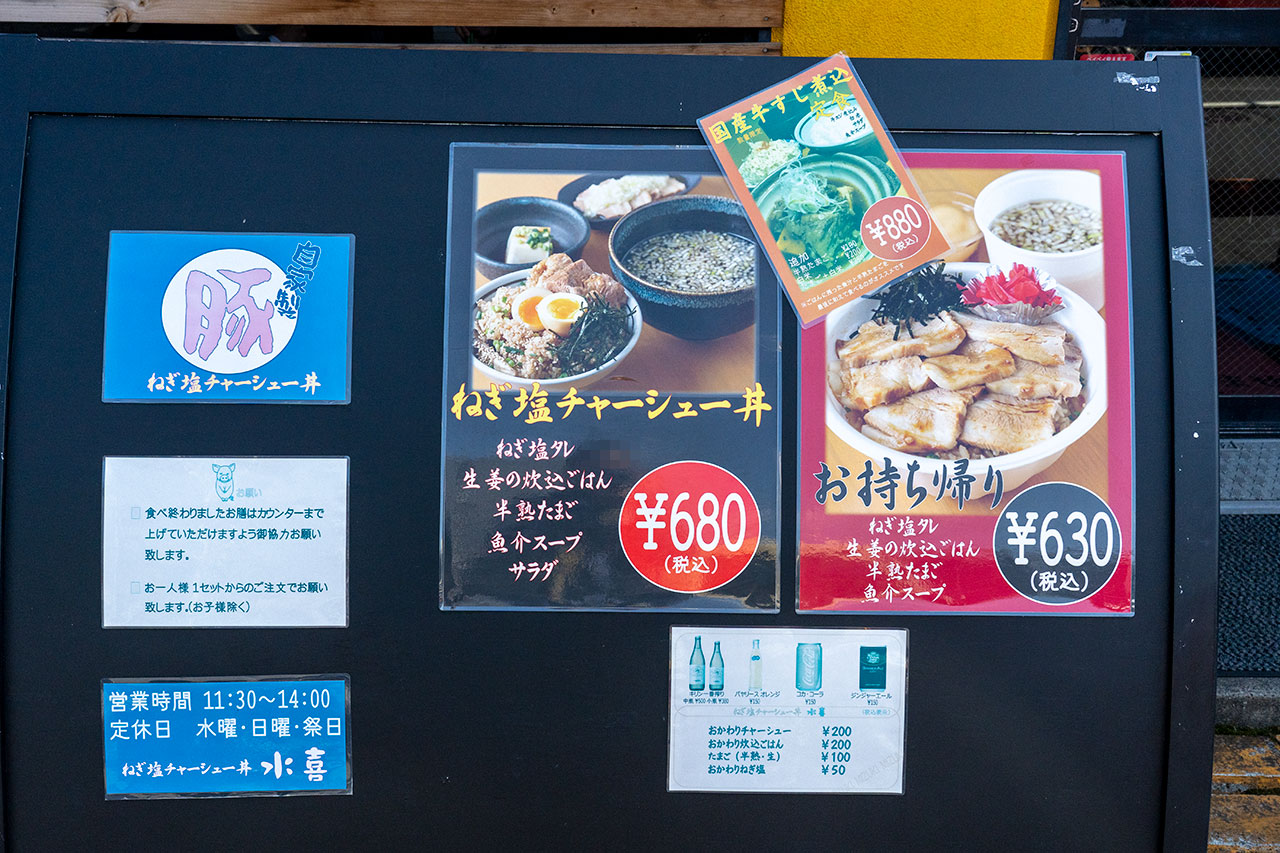 ねぎ塩チャーシュー丼 水喜価格表