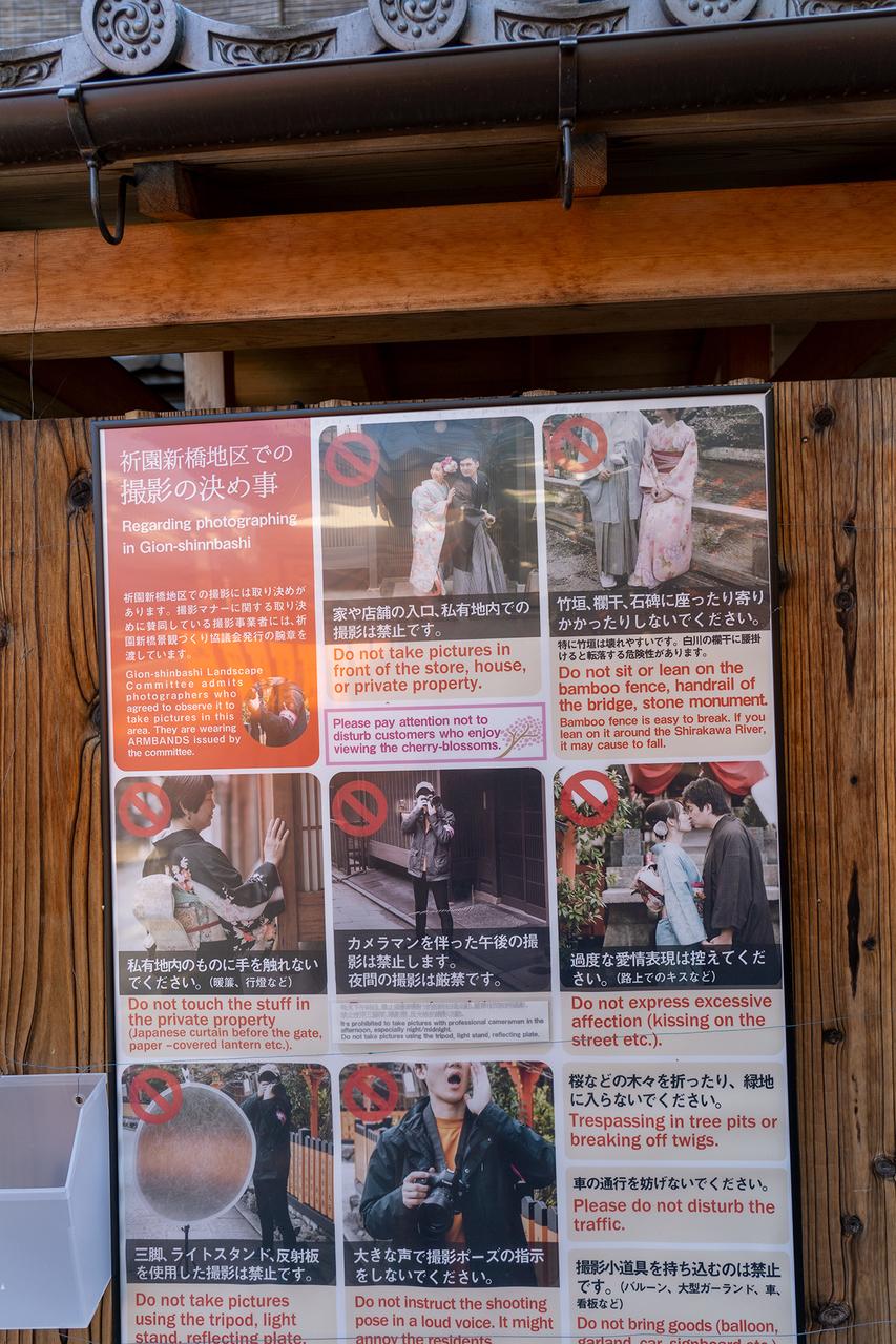 祇園の外国人観光客向けのポスター