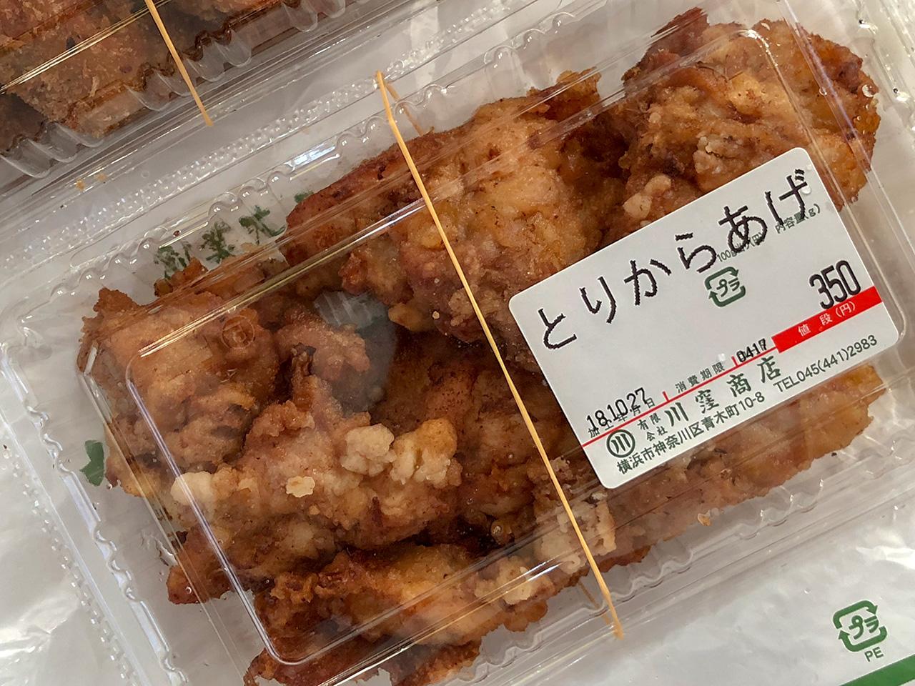 川窪牛豚肉店の鶏の唐揚げ