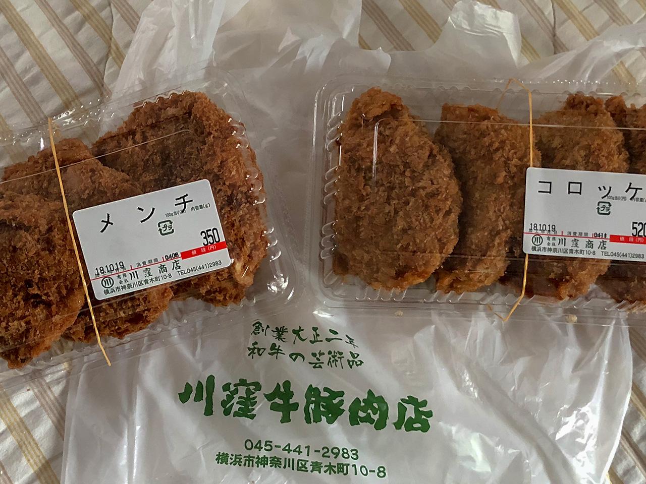 川窪牛豚肉店のコロッケとメンチカツ