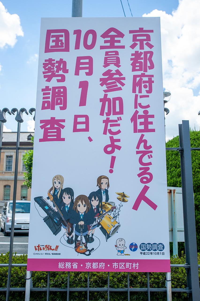 京都府の国勢調査のキャラクターに桜高軽音部