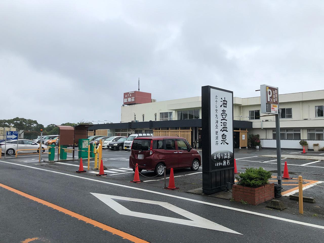 〈油壺温泉〉ホテル京急油壺・観潮荘外観