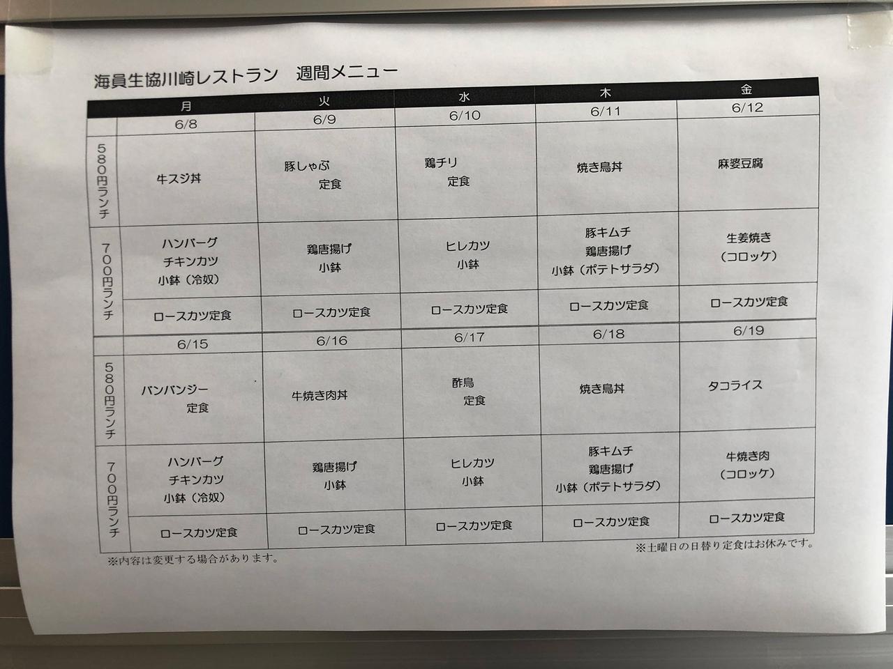海員生協東扇島レストラン2020年6月のメニュー