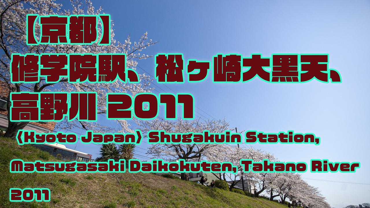 【京都】修学院駅、松ヶ崎大黒天、高野川 2011