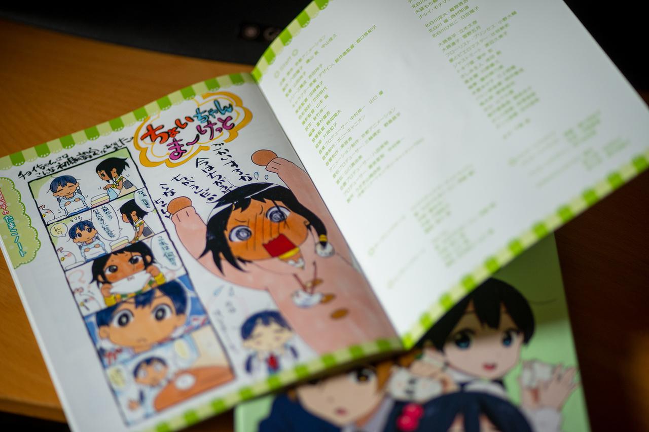 『たまこまーけっと』BD特典ブックレット
