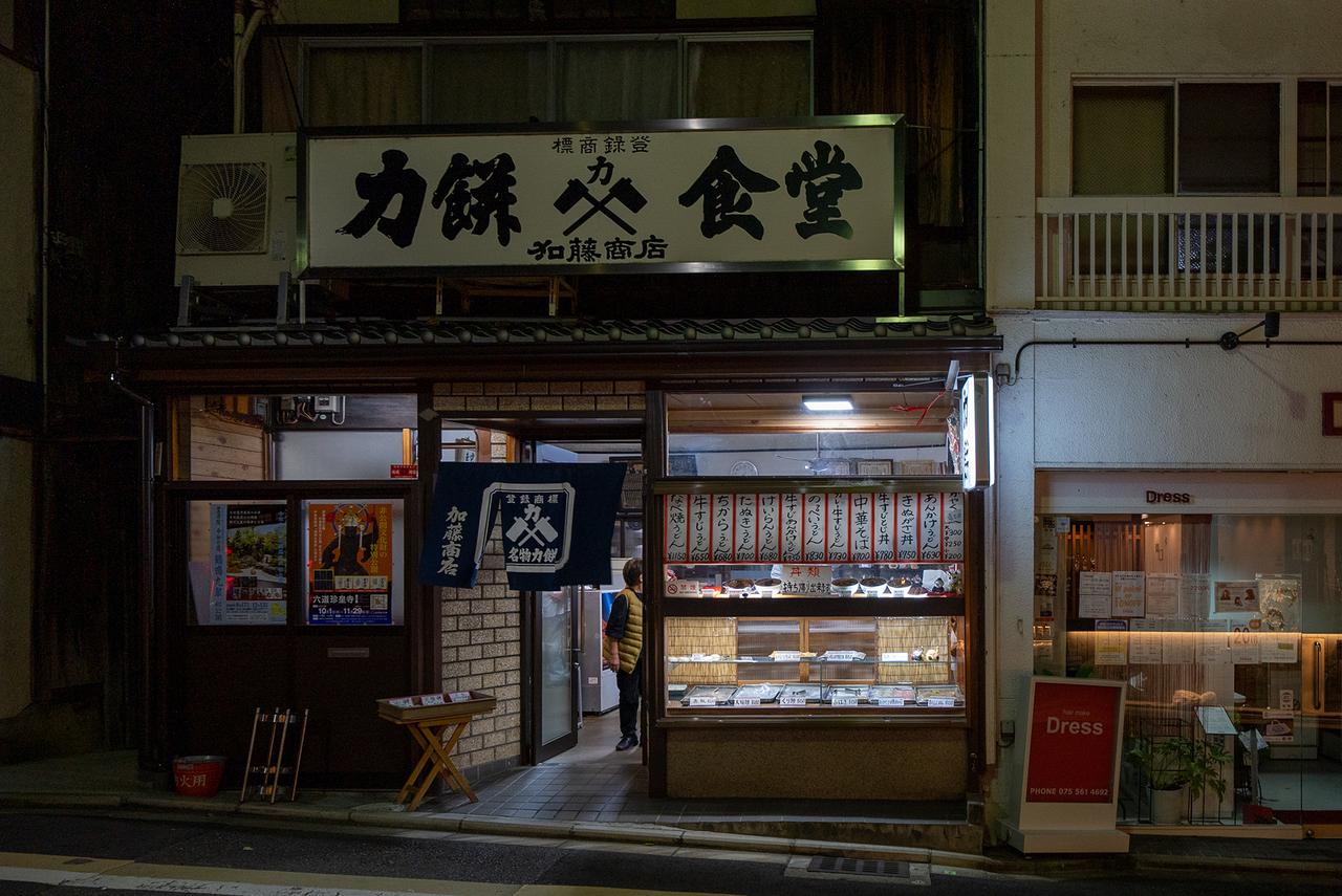 力餅食堂・加藤商店外観