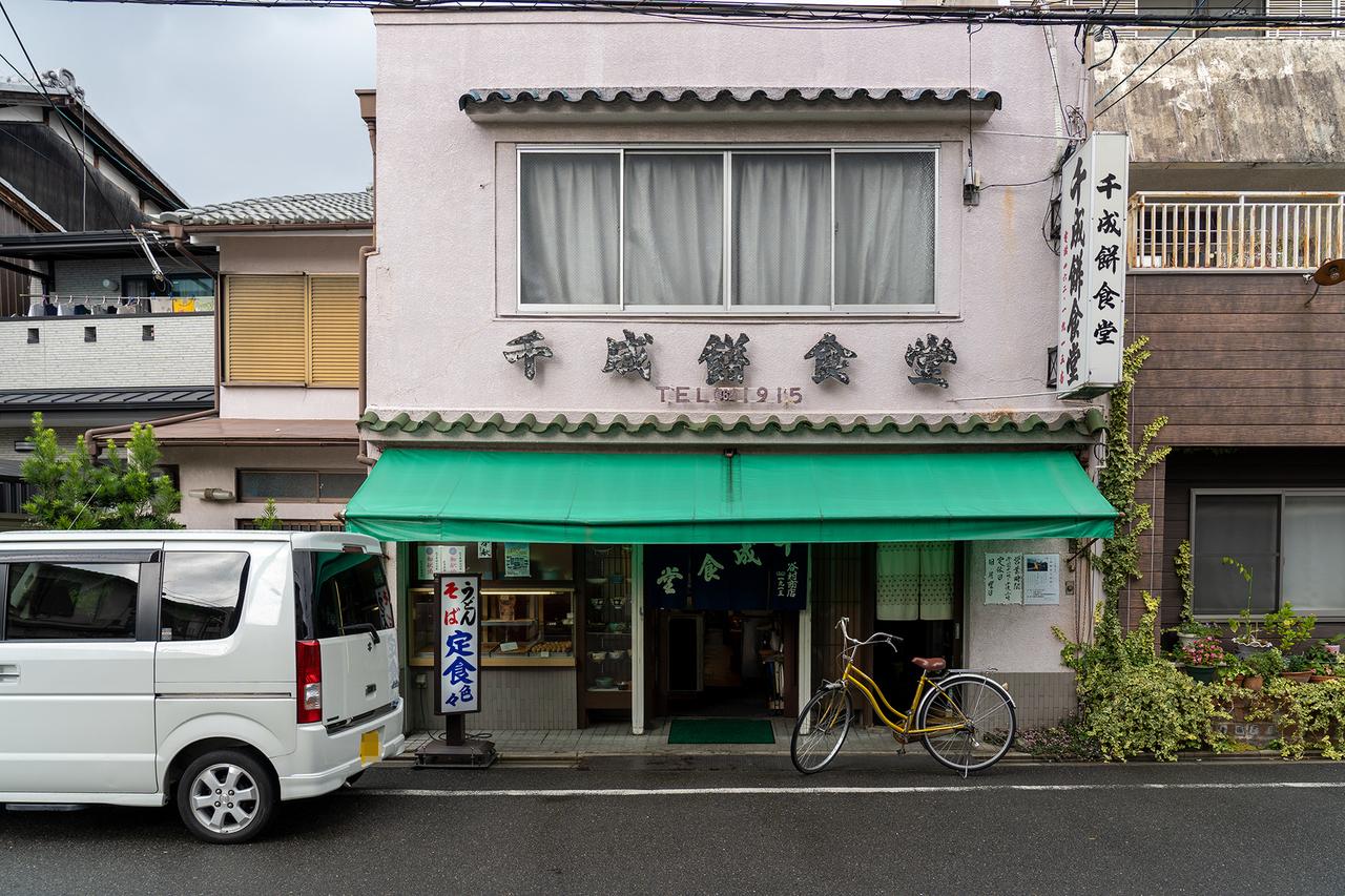 千成餅食堂・谷村商店外観