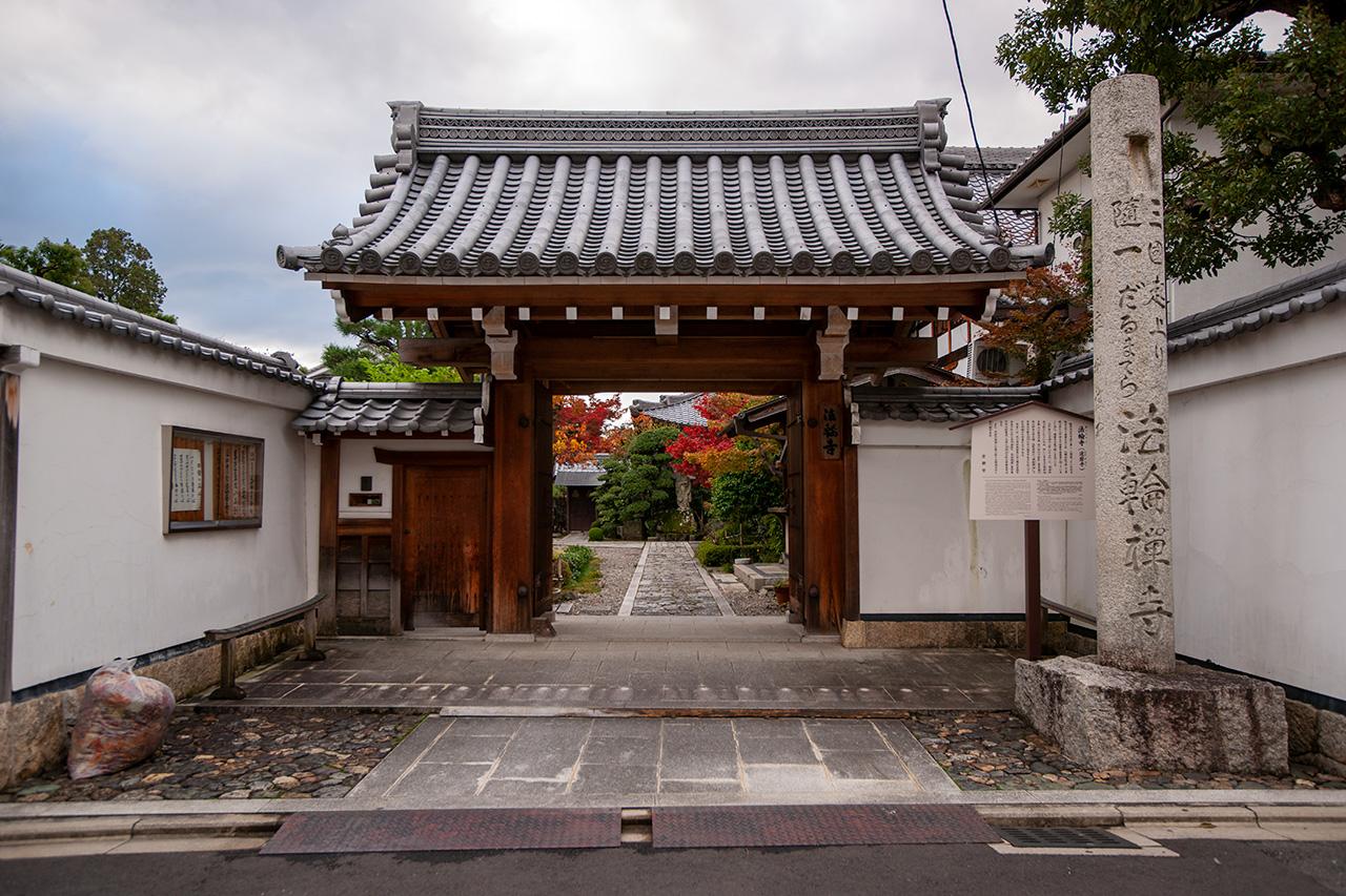 法輪寺(ほうりんじ)