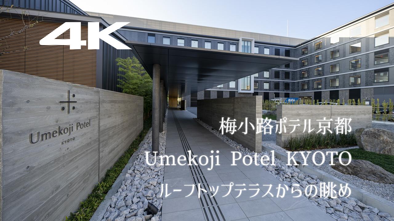 梅小路ポテル京都 Umekoji Potel KYOTO