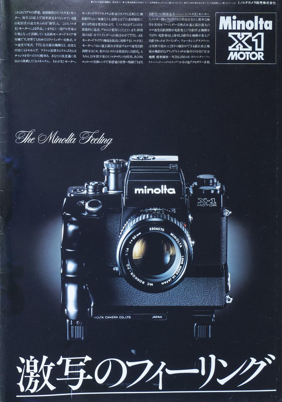 ミノルタX1MOTORの広告