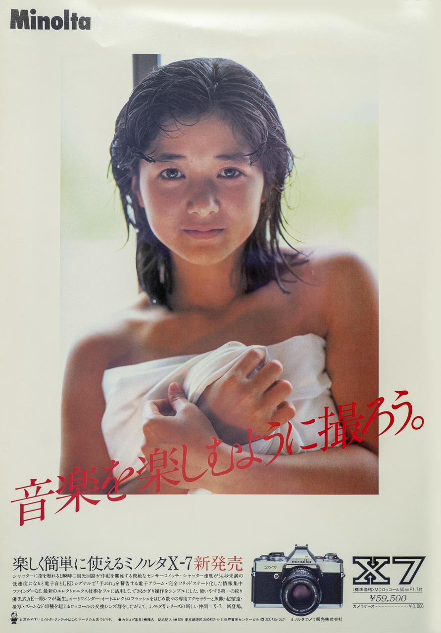 ミノルタ、宮崎美子をフィーチャーしたX7の広告