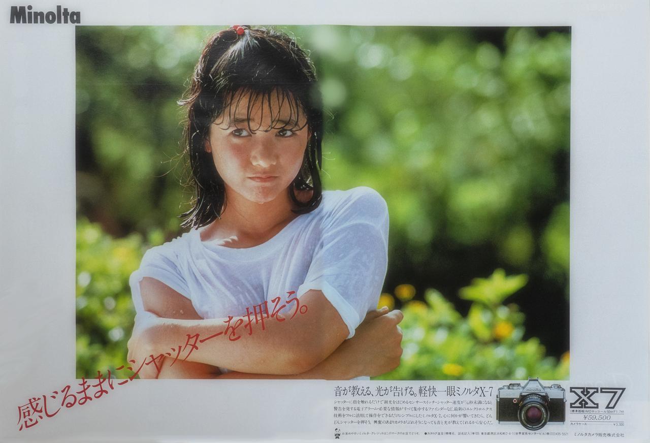 宮崎美子をフィーチャーした、1980年のミノルタカメラの広告