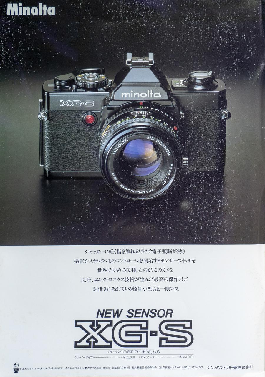 ミノルタXG-Sの広告