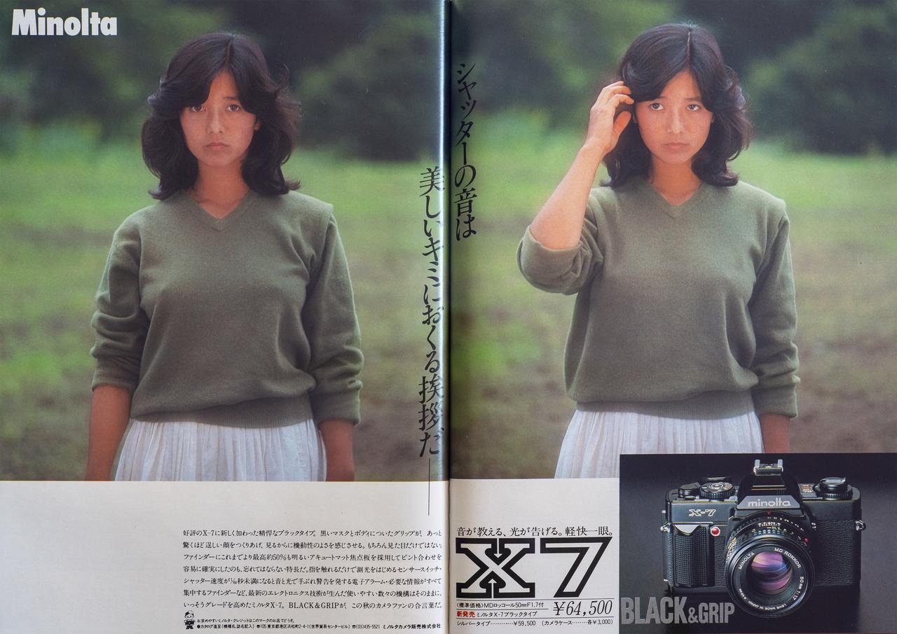 宮崎美子をフィーチャーした、ミノルタカメラX-7の広告