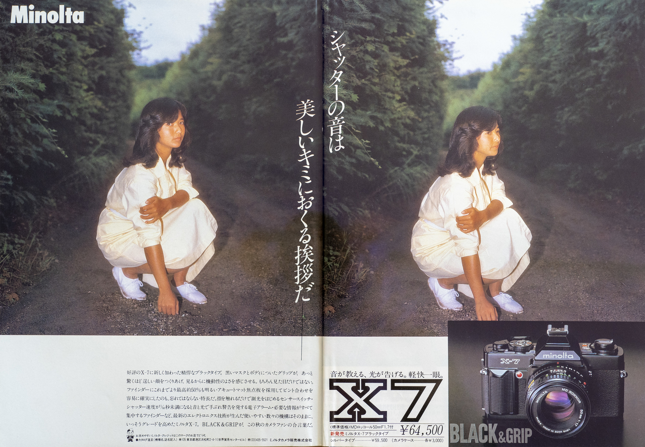 宮崎美子をフィーチャーした、ミノルタX7の広告
