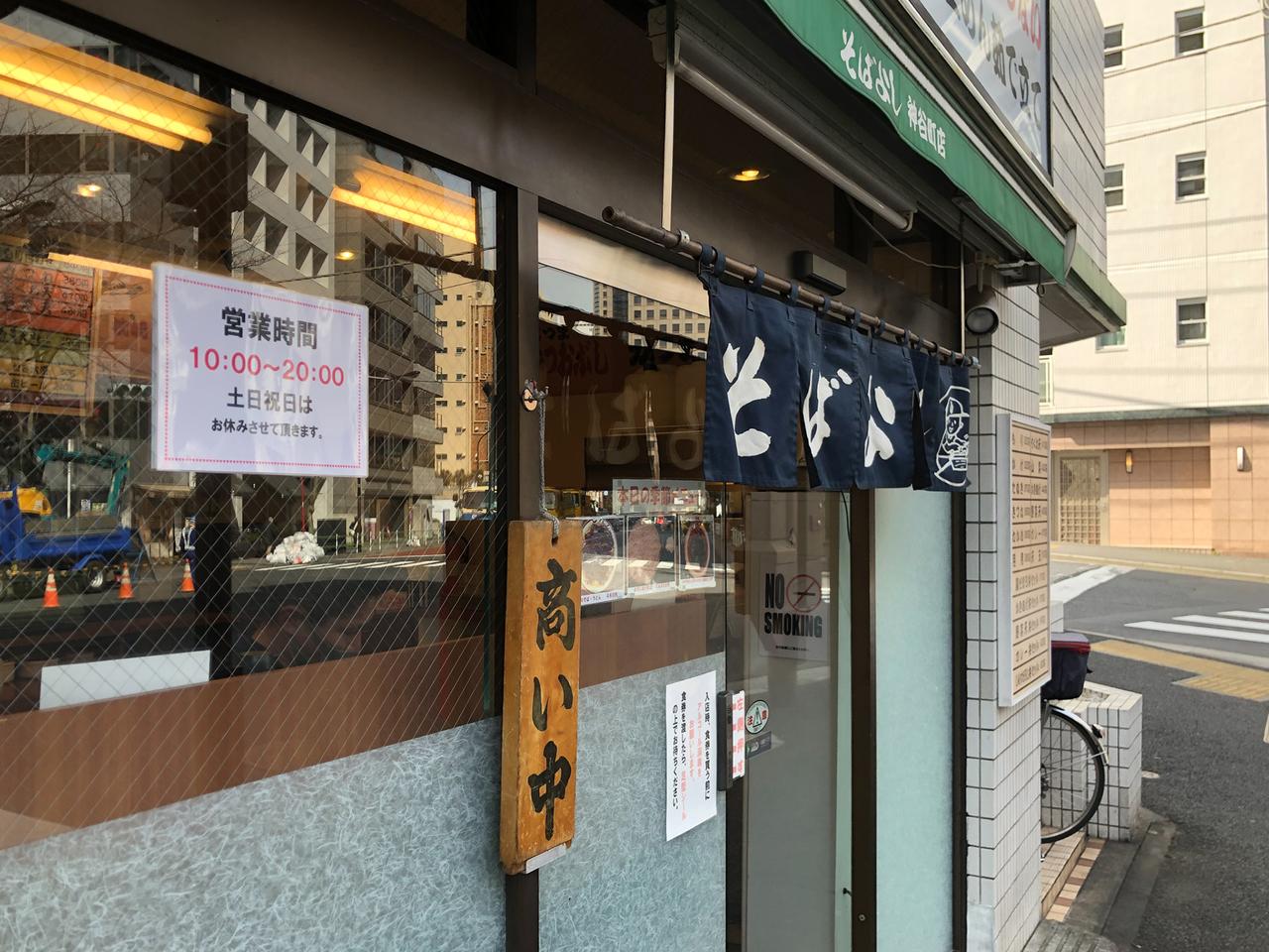 そばよし神谷町店
