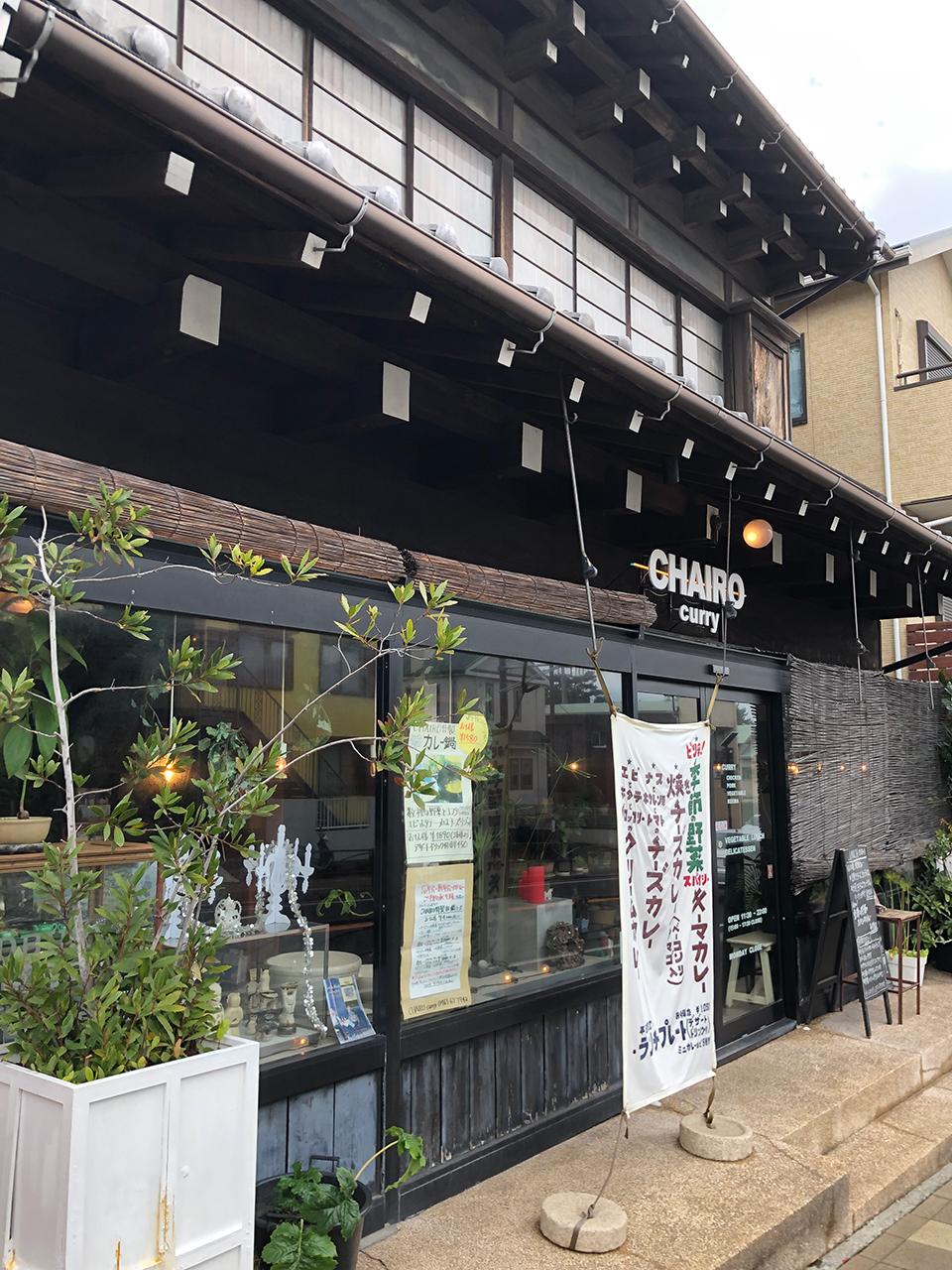 大磯・CHAIRO(チャイロ)外観