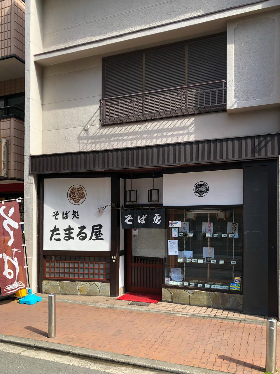 川崎〈たまるや〉外観